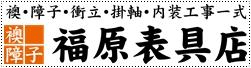 襖 ふすま 障子 張替え 新調 京都府 舞鶴市 福原表具店